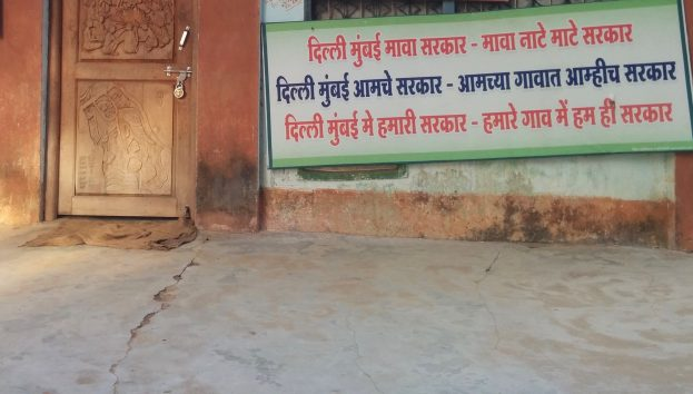 Photo: Sign outside a Gram Sabha (Village Council) office, reading 'In Delhi, Mumbai we elect our governments, but in our village we the people are the government' (in Gondi, Marathi and Hindi language). ©Gunjan Wadhwa